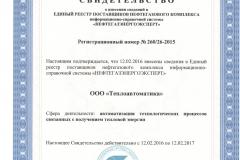 Свидетельство о внесении сведений в Единый реестр поставщиков н