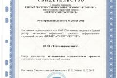 св-во о внесении сведений в единый реестр поставщиков нефтегазо