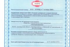 свидетельство об аккредитации ТА