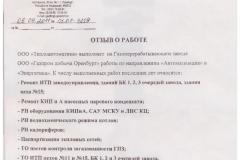 Отзыв о работе - Газоперерабатывающий завод (Газпром Добыча Оренбург) 2011 г.