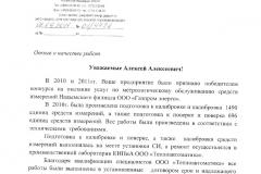 Отзыв о работе - Газпром Энерго, Надымский филиал, 2011 г.