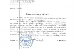 Отзыв о работе - Газпром Энерго, Оренбургский филиал, 2011 г.