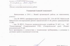 отзыв Сев-Кав. ф-л
