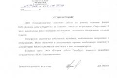 Отзыв о работе - Гелиевый завод (Газпром Добыча Оренбург) 2016 г.