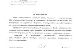 Отзыв о работе - Управление по эксплуатации соединительных продуктопроводов (Газпром Добыча Оренбург) 2016 г.